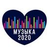Музыка 2021