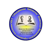 Центральная-Библиотека  П-Всеволодо-Вильва