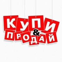 Барахолка Ярославль | объявления | куплю продам