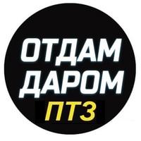 Отдам даром Бесплатно Петрозаводск ПТЗ