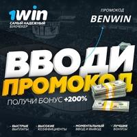 Логотип Промокод 1win на сегодня I 1WIN регистрация