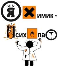 Химик-Психопат