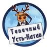 Типичный Усть-Катав