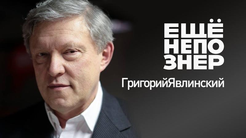 Григорий Явлинский: покушение на сына, спецслужбы и заложники ещенепознер