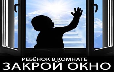 Сохраним вместе жизнь детям!
