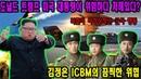 (속보) 도널드 트럼프 미국 대통령이 위험하다 처해있다? 북한의 비정상적인 4