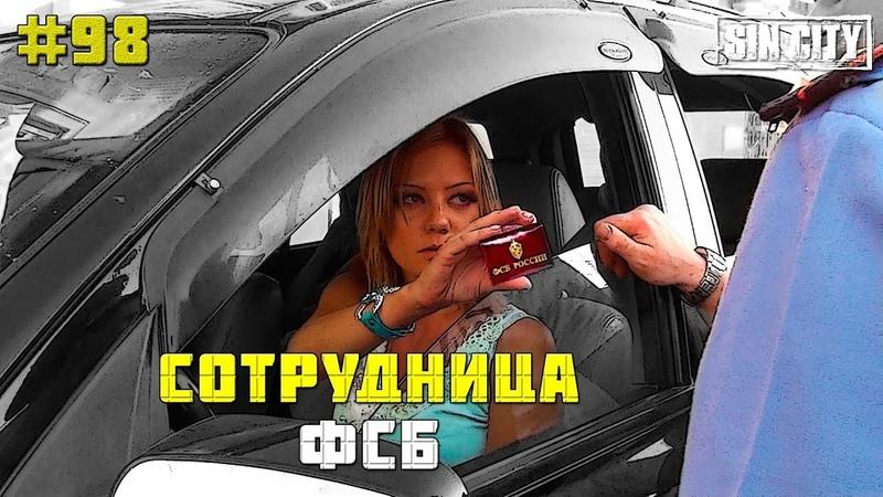 ГОРОД ГРЕХОВ 98 ПЬЯНАЯ СОТРУДНИЦА ФСБ