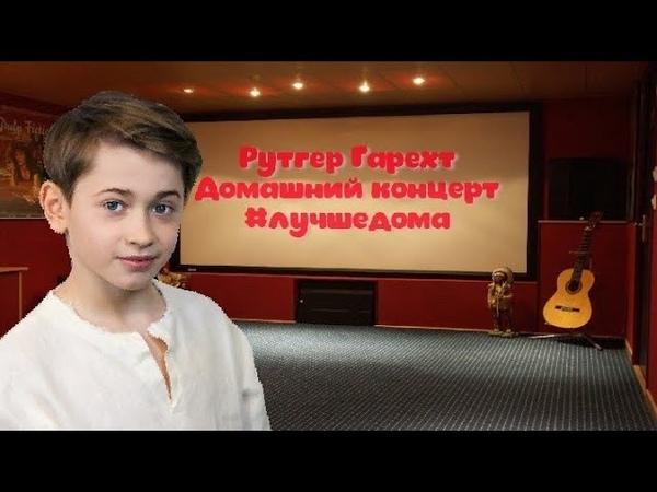 Рутгер Гарехт Домашний Концерт с 1Violin и Адель Гарехт ЛУЧШЕДОМА