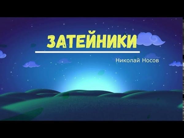 Людмила Пашкова о книге Николая Носова Затейники