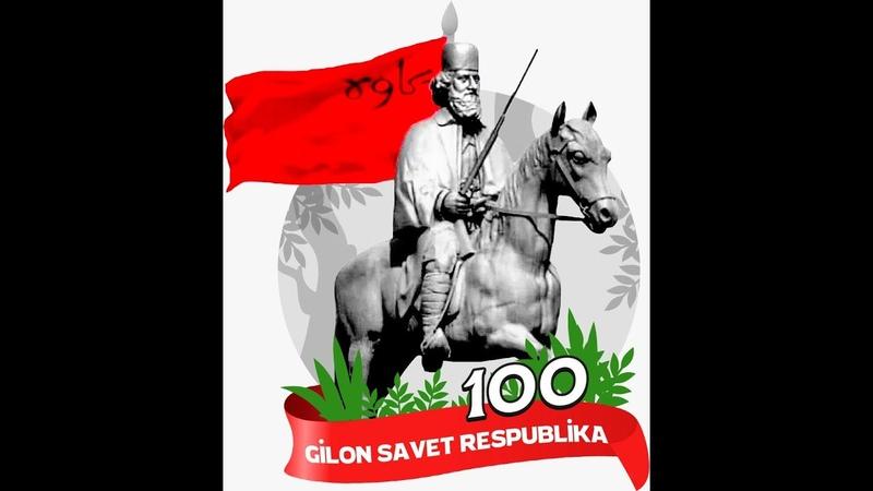 Qilon Savet Respublika 100 nə sorəqard 2 nə hissə Musahibə Vuqar Salayev iyən Ruslan Almaszada