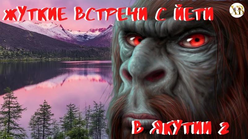 Жуткие встречи с Йети в Якутии 2 Жуткий примат попался в капкан