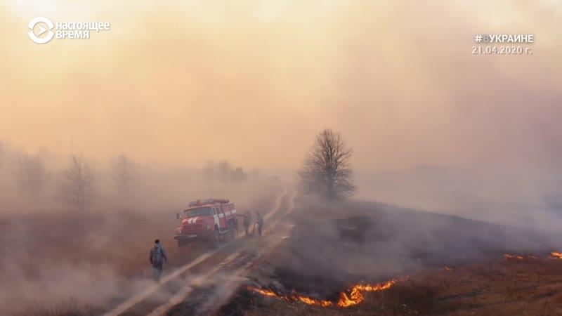 Жизнь на пепелище Полесье Чернобыль Пожары Киевская область УКРАИНА