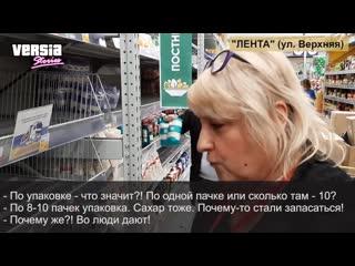 Разобрали гречку: поход по саратовским магазинам