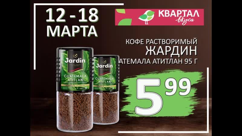 Покупай кофе и сыр со скидкой с 12 по 18 марта в сети магазинов Квартал вкуса!