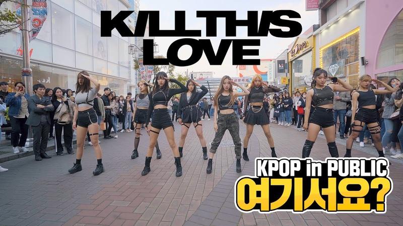 [여기서요?] BLACKPINK 블랙핑크 - KILL THIS LOVE   커버댄스 DANCE COVER   KPOP IN PUBLIC @뮤지컬 거리