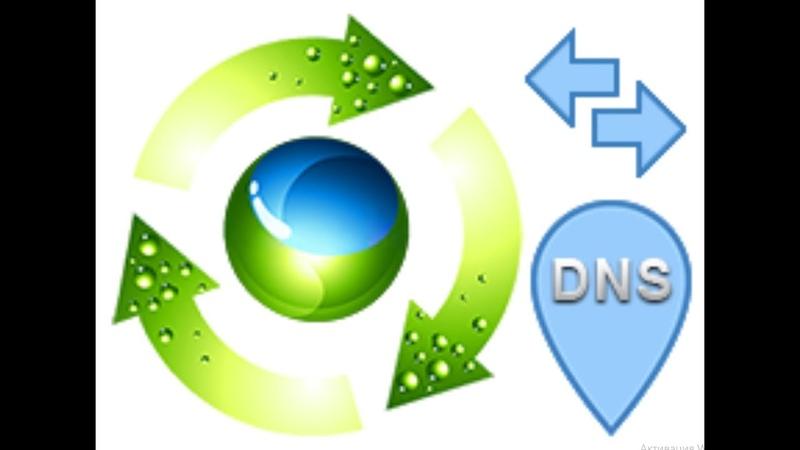 Как избавиться от высокого пинга БЕСПЛАТНО DNS Jumper
