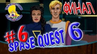 Space Quest 6 Spinal Frontier, прохождение, часть 5 [ #УсатыйНянь ]
