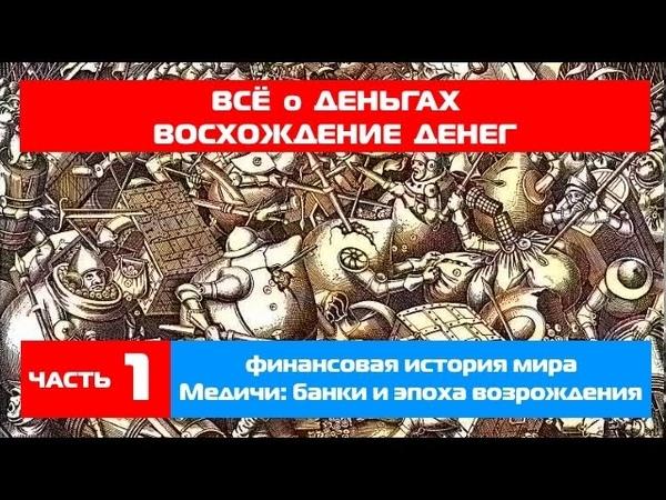 Всё о деньгах Восхождение денег финансовая история мира ч 1 Медичи банки и эпоха возрождения