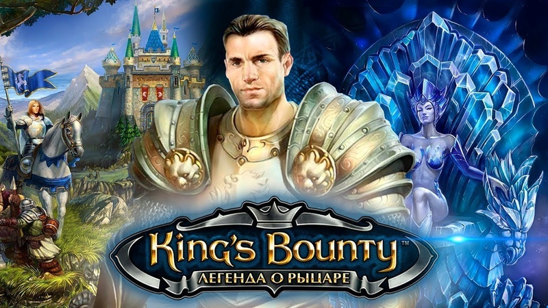 ( 25 ) Kings Bounty. Легенда о Рыцаре. MoJoежедневныйстримигры Секреты Kings Bounty.