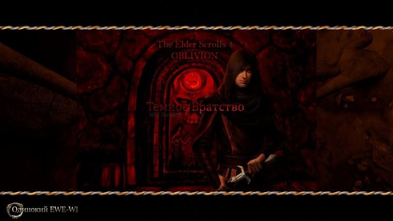 TES 4 Oblivion №8 Тёмное Братство Слушатель Тёмной Матери