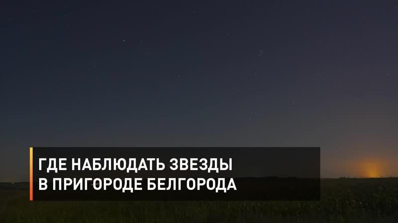 Где наблюдать звезды в пригороде Белгорода