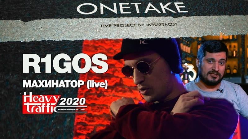 Rigos Махинатор новый трек live Heavy Traffic 2020