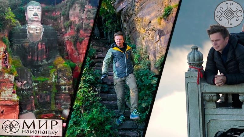 Будда с Лэшаня тоннель Голян паломничество на Фаньцзиншань Китай Мир наизнанку 11 сезон 16 серия
