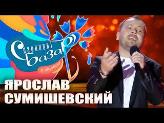 Вк сумишевский ярослав thumbnail