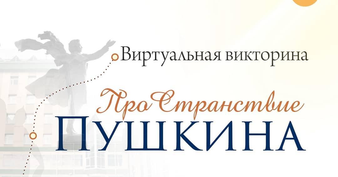 Подростки и взрослые могут принять участие в онлайн-викторине о жизни и творчестве Александра Сергеевича Пушкина