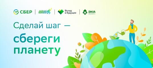 #МыПомогаемВместе Зелёный Марафон