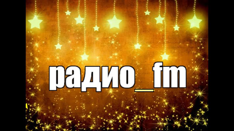трансляция от радиоFM ведушии Марго и Алина клички Алина-Bee Марго-Rose