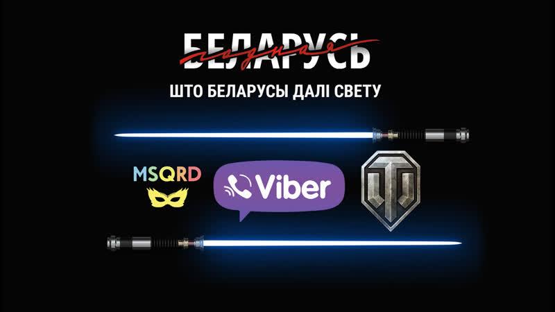 Годная Беларусь Што беларусы далі свету (2 серыя)