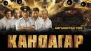 Кандагар ✈ Боевик, драма 🌟 Фильм основан на реальных событиях ▶ 1995 год Афганистан ⋆ Русский ☆ YouTube ︸☀︸