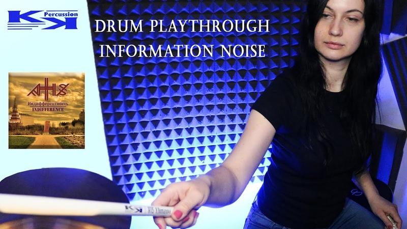 ATIS Information Noise Информационный шум Drum Playthrough