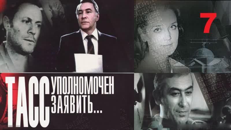 ТАСС уполномочен заявить 1984 7 серия