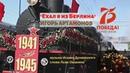 Ехал я из Берлина - Игорь Артамонов. Военные песни Победы Премьера клипа, 2020