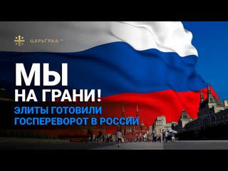 Мы на грани. Элиты готовили госпереворот в России