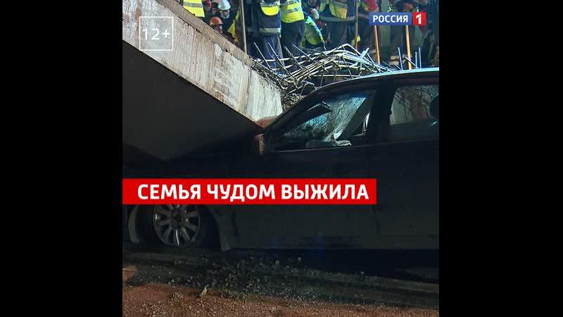 Семья чудом выжила после падения многотонной плиты Россия 1
