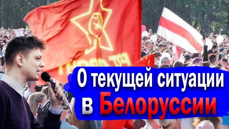 О текущей ситуации в Белоруссии (Александр Батов, статья - 21.08.2020)