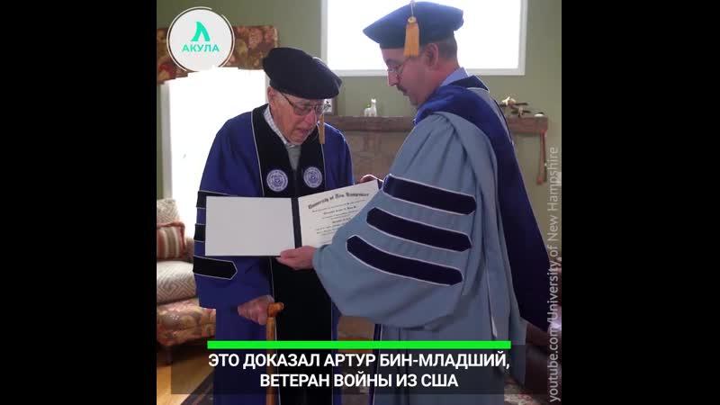 Диплом в 100 лет АКУЛА