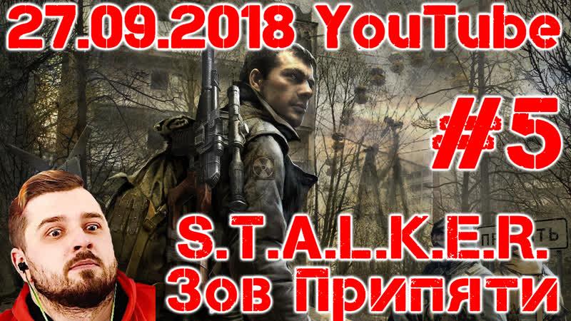 Hard Play ● 27.09.2018 ● YouTube серия ● S.T.A.L.K.E.R.: Зов Припяти 5