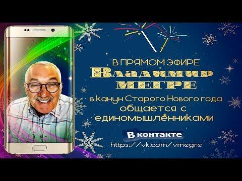 Владимир Мегре (Vk Live — 12.01.2020)