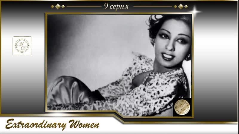 Extraordinary Women E09 Josephine Baker Выдающиеся женщины ХХ столетия Выпуск 9 Джозефин Бэйкер