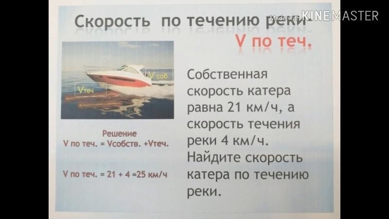Математика 4 класс Решение задач на движение по реке Булыч Л А