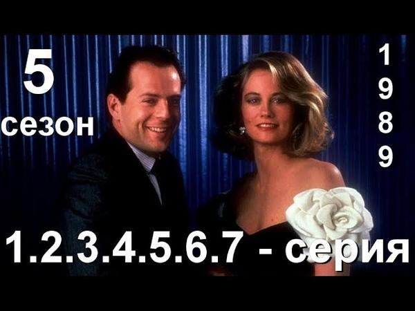 Детективное агентство Лунный свет 5 сезон 1 2 3 4 5 6 7 серия
