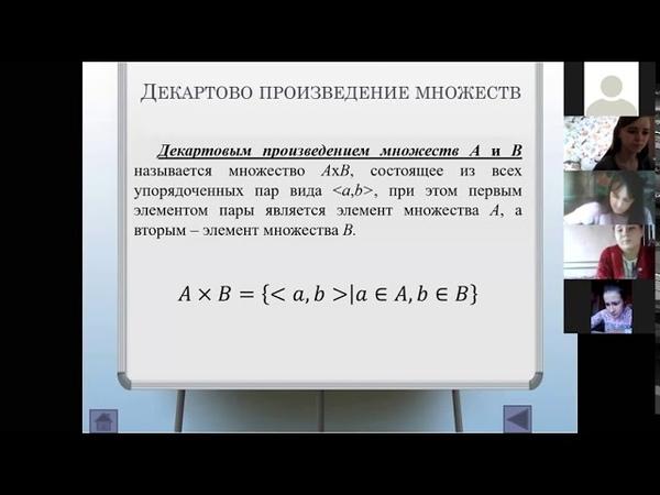 25 09 20 ДО 27 Декартово произведение