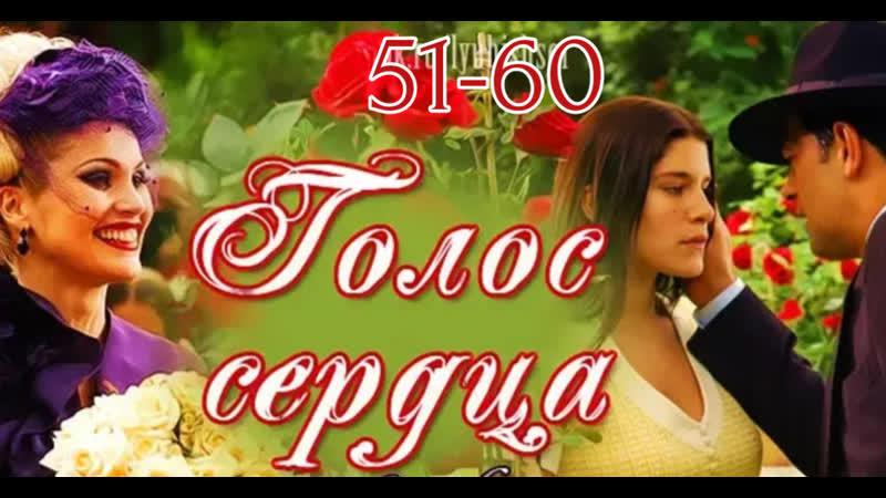 Голос сердца 51 60 серии из 150 фантастика драма мелодрама Бразилия 2005