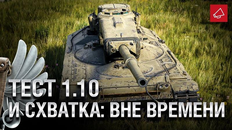 Тест 1 10 и Схватка вне времени Танконовости №438 От Evilborsh и Cruzzzzzo World of Tanks