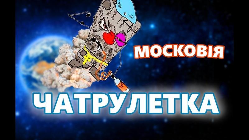 Боротьба проти ватної пропаганди в Україні вплинула на поведінку московії Вивчаємо