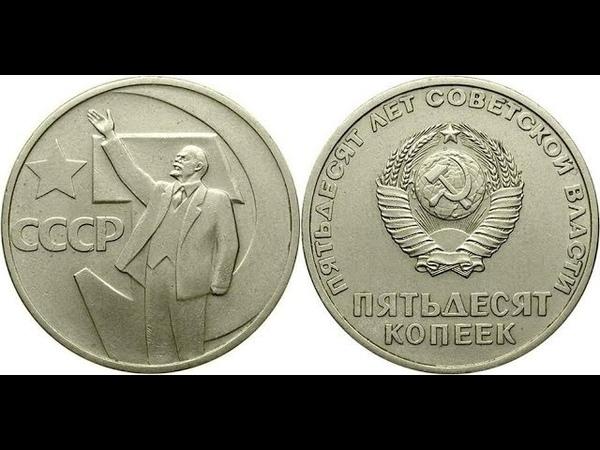 Реальная цена монеты 50 копеек 1967 года 50 лет Советской власти. Все разновидности.